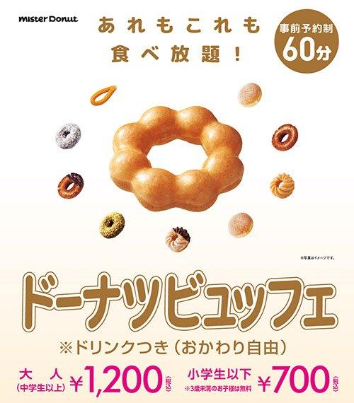 ミスドの食べ放題企画「ドーナツビュッフェ」ドーナツ・パイ・ソフトドリンクを60分間好きなだけ fas…