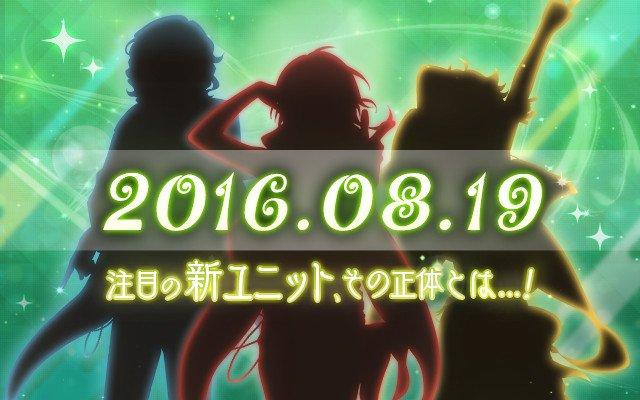 あんスタ新ユニットは8月19日登場とのこと!