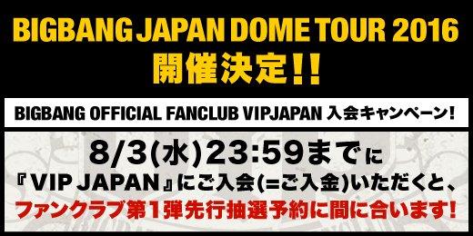 【#BIGBANG ファンクラブ】 JAPAN DOME TOUR開催決定!! 8/3(水)までのご…