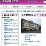 【ポケモンGO】「警察の留置場にポケモンいるの?行っていい?」伏見署に若い男性が電話 - 産経ニュース https://t.co/H69WUh8FxU @Sankei_newsさんから https://t.co/eHApo7zFbW