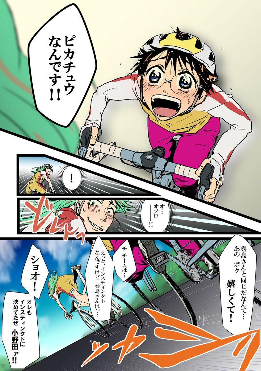 コミュ障だがポケゴで会話が弾みました!系巻坂。