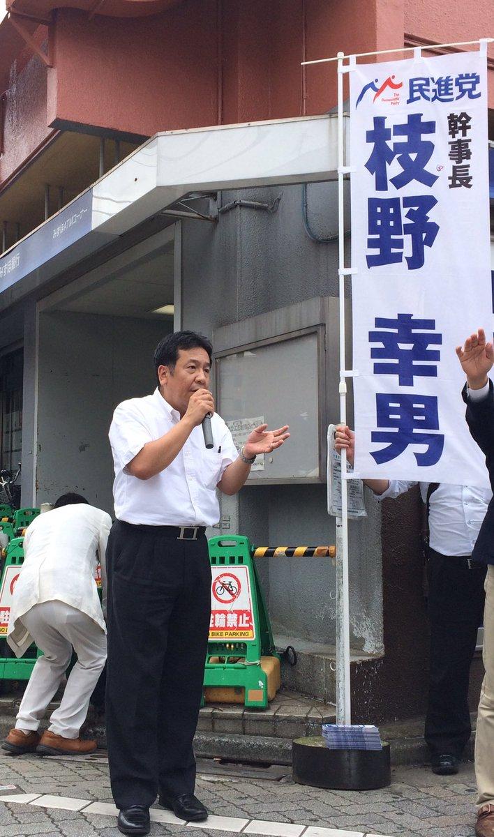 枝野幸男幹事長の #鳥越俊太郎 候補への応援演説は熱かった!首都東京が直面する、保育、介護、そして医…