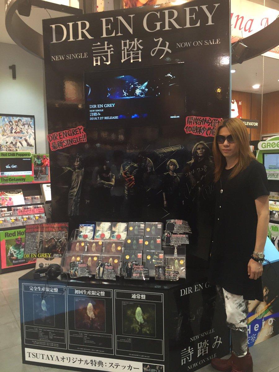 人混みを掻き分けここにたどり着きました。 TSUTAYA渋谷店また寄ります。  Die  #詩踏み …