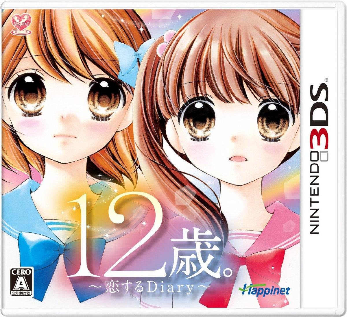 [3DS] 12세. ~사랑하는 Diary~ / 12歳。~恋するDiary~ / 2016년 8월 4일 발매 중!