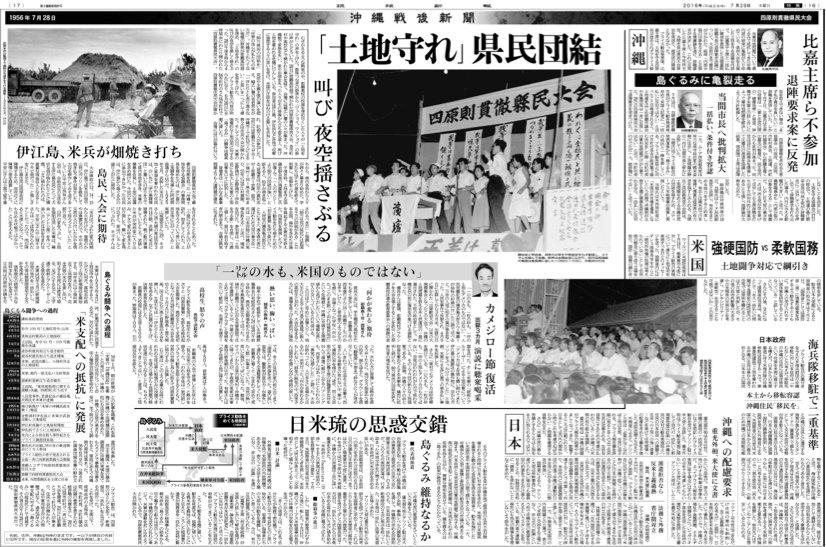 本日の琉球新報、今からちょうど60年前、1956年(昭和31年)の紙面を復刻。 もう半世紀を優に越え…