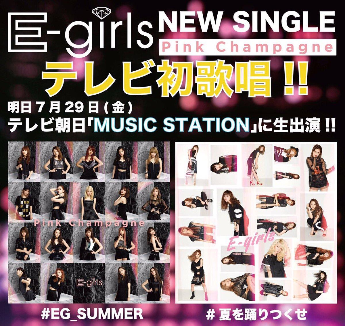 ついに明日Mステ生出演!! テレビ初披露となる Pink Champagne お楽しみに✨  #Mス…
