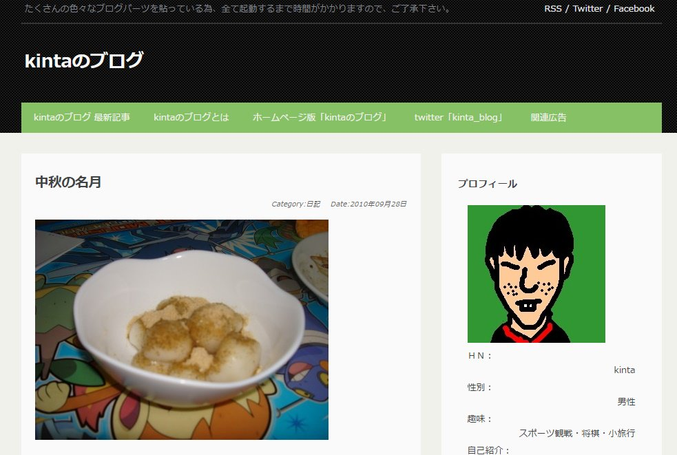 test ツイッターメディア - kintaのブログ 中秋の名月 https://t.co/J7JlxZAVCt  #中秋 #月 https://t.co/xql55HCNMl
