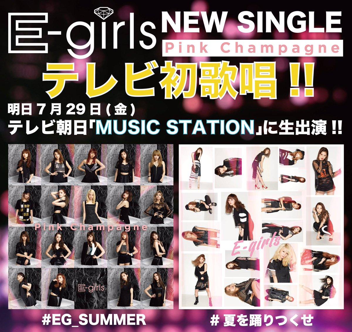 明日20:00〜生放送の MUSIC STATIONにて 8/10発売「Pink Champagne…