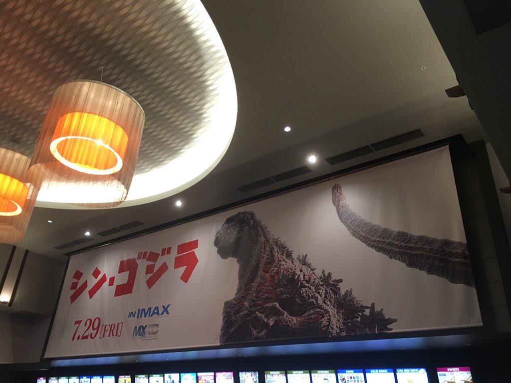 「シン・ゴジラ」ついに本日公開。こちら新宿東宝シネマズ。最速上映をご覧の皆様…そしてこれからご覧にな…