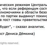 """""""специалист по политическим режимам Центральной Азии"""" - ааааа! Ольга Дзюбенко и команда @reuters_russia - стыдно! https://t.co/BDARsSeJYl"""
