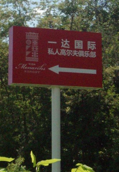 【続北海道が危ない】謎の中国専用ゴルフ場 人目を避け、中国移民村? 「反天皇」農場主も着々と開発 s…