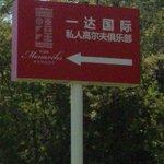 【続北海道が危ない】謎の中国専用ゴルフ場 人目を避け、中国移民村? 「反天皇」農場主も着々と開発 https://t.co/yQBFqku1NW https://t.co/uIghTzWGdL
