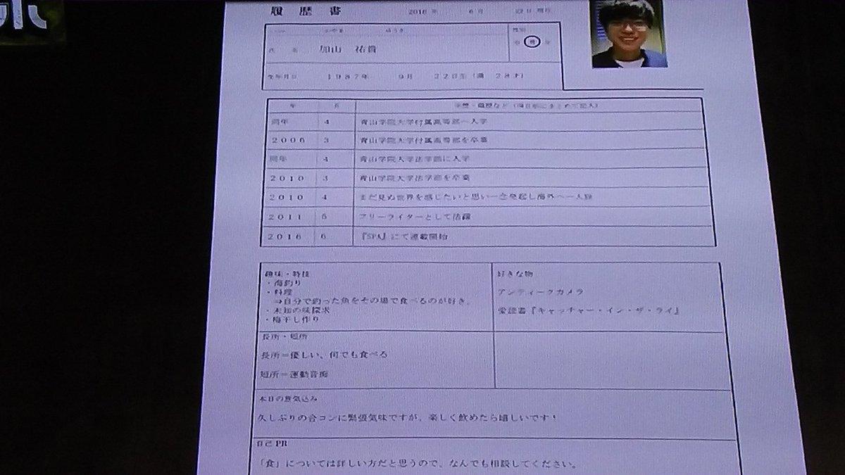 青学卒加山祐貴さんの履歴書です。 #変ラボ