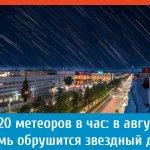 До 120 метеоров в час: в августе на Пермь обрушится звездный дождь.  https://t.co/lJ7AhZasqm #пермь #мойгородпермь https://t.co/R5bQ6uwIXY