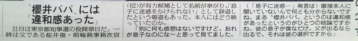"""櫻井翔""""櫻井パパ""""には違和感あった「別に何も感想はないですけど、俺が息子なのにな…"""