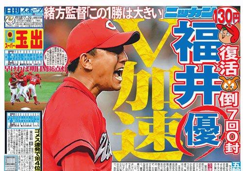 29日の日刊スポーツ広島版1面はカープ福井投手。復帰登板となった巨人戦で7回5安打無失点で2勝目。不…