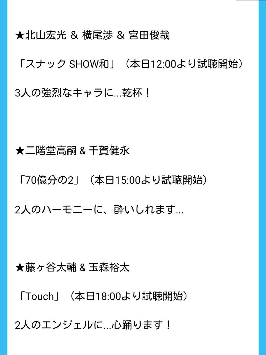 Sha la la☆Summer Timeカップリングのユニット曲詳細発表!本日より試聴開始!  ◇…
