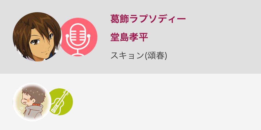懐かしいですね。アニメ版こち亀、好きでした(ノ)'ω`(ヾ)葛飾ラプソディー / 堂島孝平#nanamusic