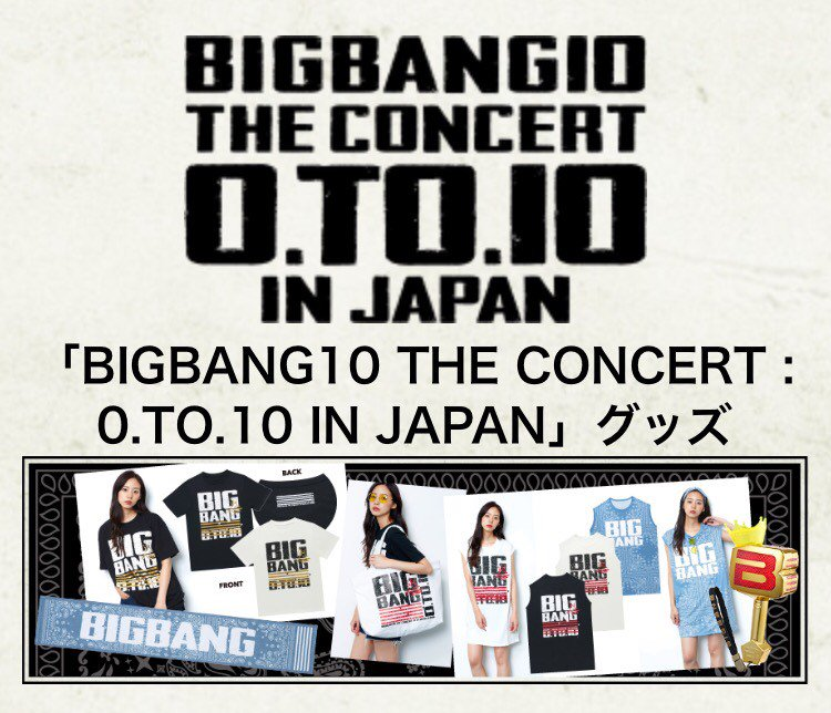 【#BIGBANG】0.TO.10&KRUNK XBIGBANG BEACH&RESORTグッズはマ…