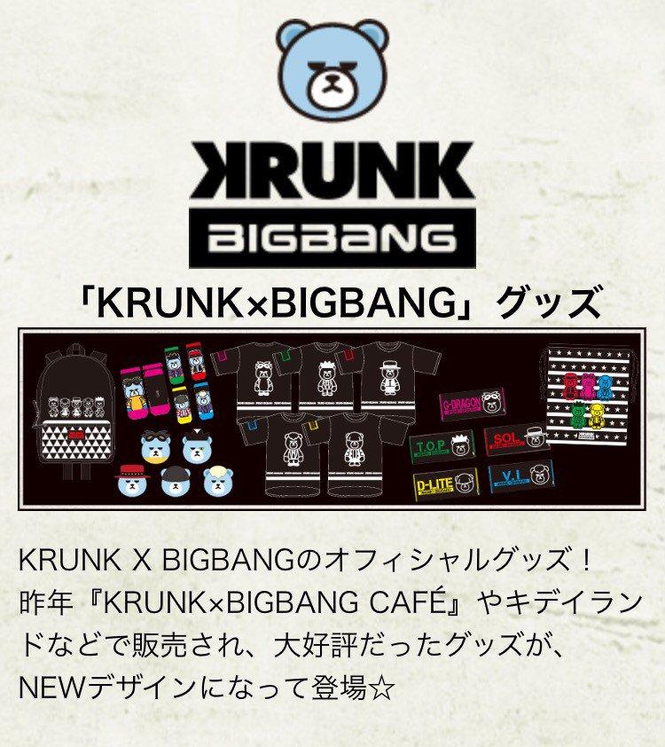 【#BIGBANG】こちらのグッズをお買い求めの方は、マップ⑦番のKRUNK X BIGBANG O…