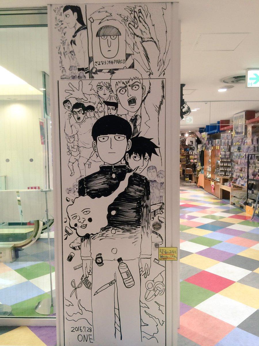 本日よりPART1/6Fにて「モブサイコ100展」開催中! 昨夜ONE先生自らパルコの壁に生で描いて…