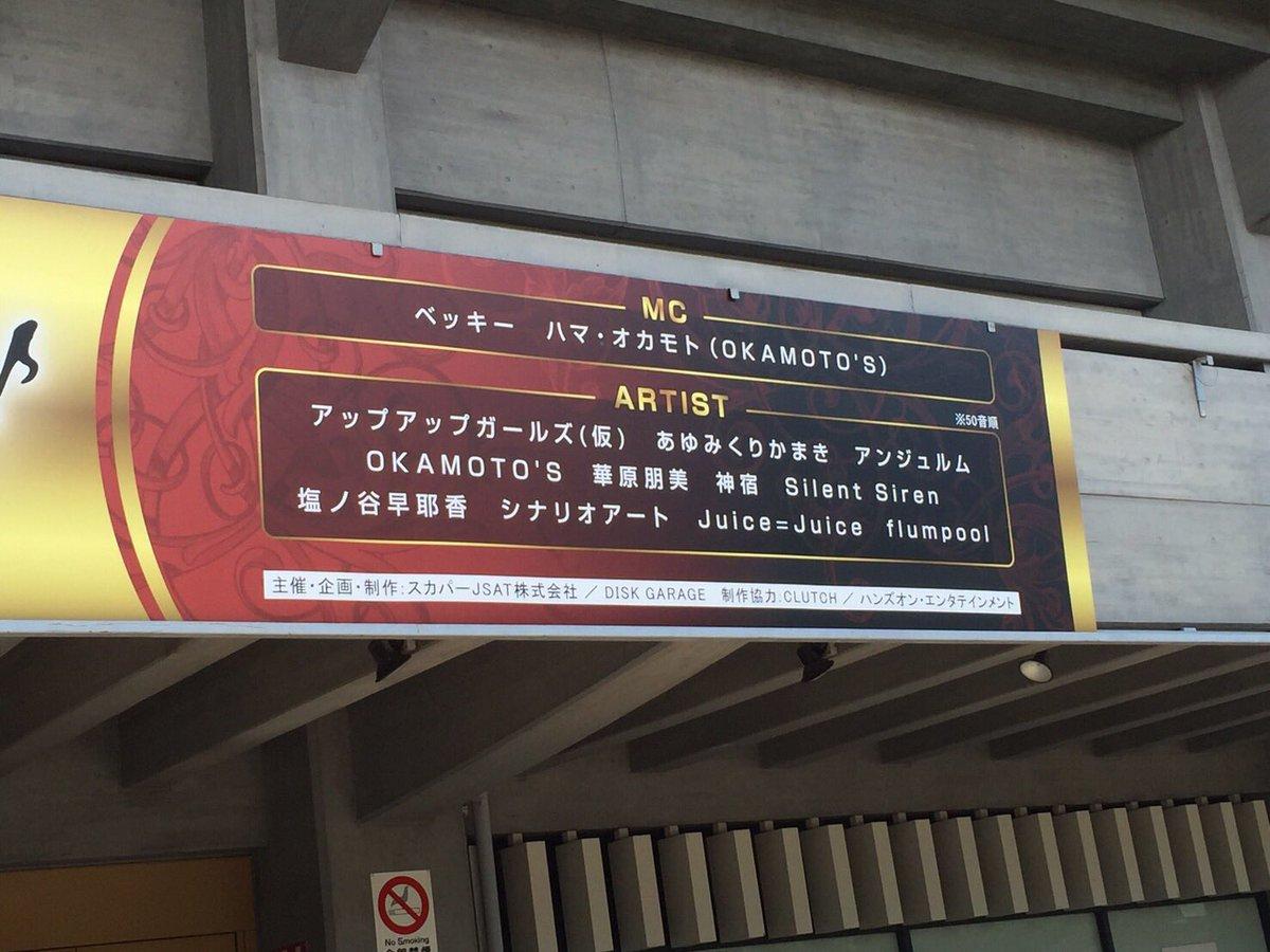 神宿、武道館に立ちます‼︎ 【07/29】スカパー!presents 『FULL CHORUS 〜音…