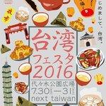 「台湾フェスタ 2016」明日から代々木公園で - タピオカミルクティーや小籠包、台湾フードを代々木公園で楽しもう - https://t.co/lv6E0lUEVD https://t.co/6Dxs9neL8f