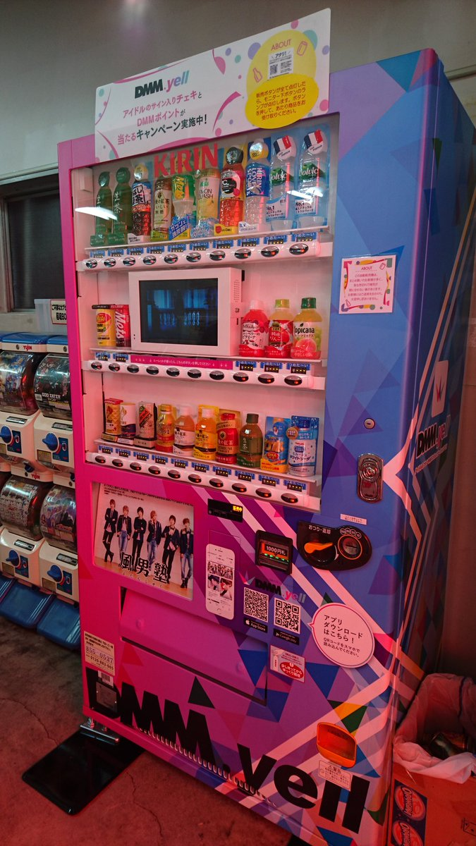 風男塾ファンの皆様大変お待たせ致しました!アキバパレットタウン内にて、風男塾自動販売機スタートです!…