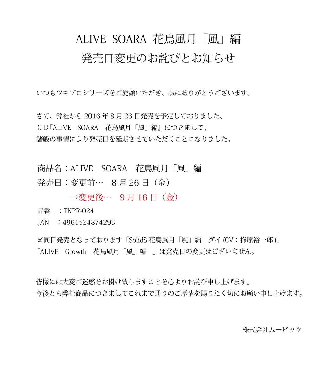 【発売日変更のお詫びとお知らせ】 8/26(金)発売 ALIVE SOARA 花鳥風月「風」編の発売…