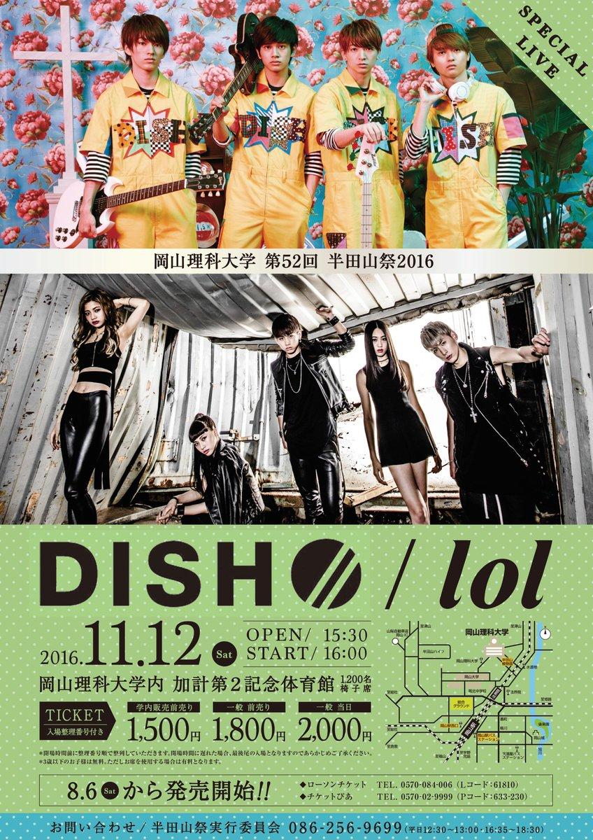11月12日(土)に岡山理科大学で開催される学園祭「第52回 半田山祭2016」に lolの出演が決…