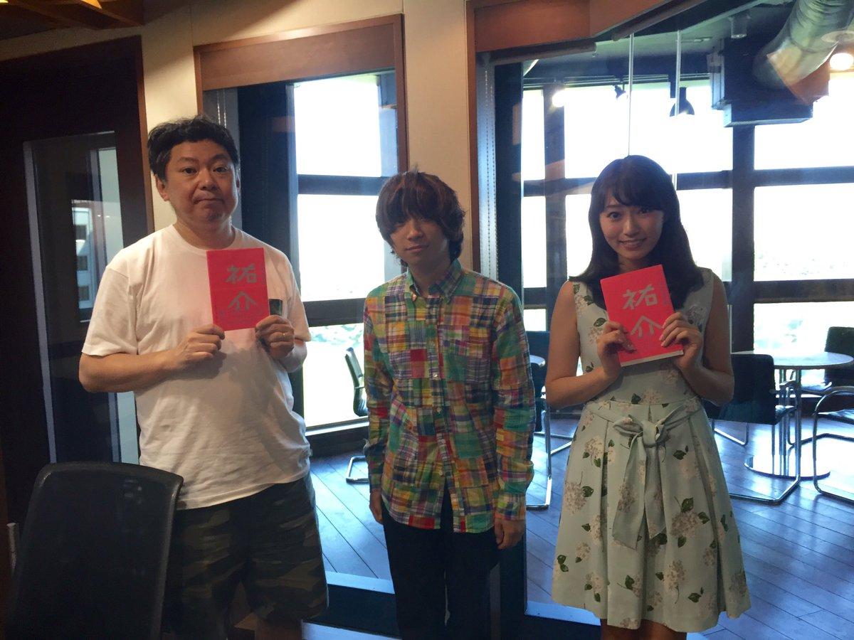 TOKYO FM「よんぱち 48HOURS」ありがとうございました!!『祐介』、そして『鬼』『世界観…