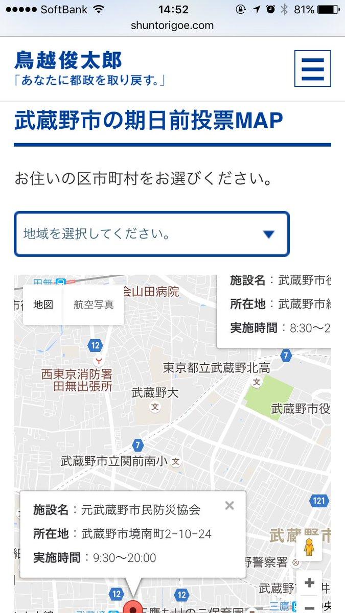「期日前投票MAP」が好評です!お住まいの区市町村を選ぶだけで投票所と実施時間を見ることができます!…