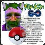 У Скорой Помощи своя игра. Alkash Go! https://t.co/03RlDD4VZI