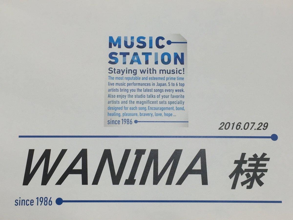 まもなくWANIMA! この夏一番熱いバンドが、 最新曲「ともに」をTV初パフォーマンス! #Mステ…