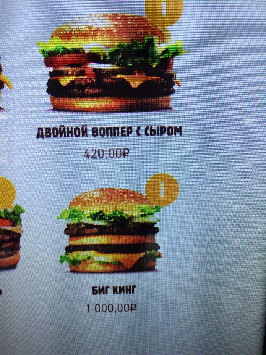 Это какое-то наедалово в @BurgerKing аэропорта Сочи. Смотри не обострись! https://t.co/YT7ANQFIkT