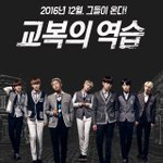 [TRANS] December 2016, they are coming! The counterattack of the school uniform! #방탄소년단 https://t.co/psCSl4zqXL