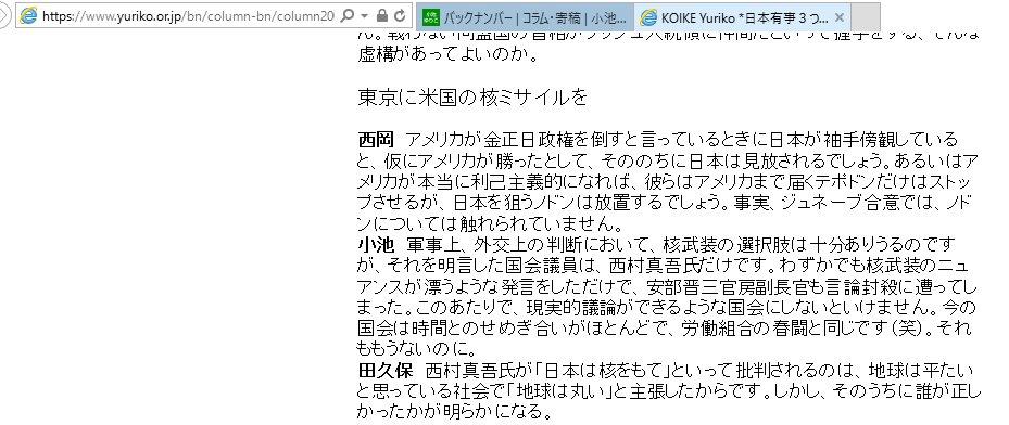 小池百合子氏、テレビ討論で核武装発言について「言っていない」「捏造」としていましたが、自身のHPに核…
