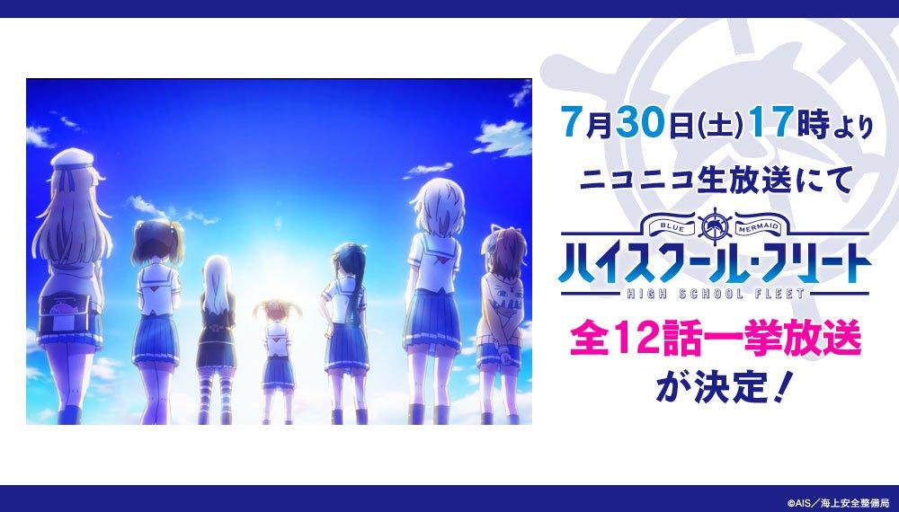 明日7月30日(土)17時よりニコニコ生放送にて「ハイスクール・フリート」全12話一挙放送を行います…