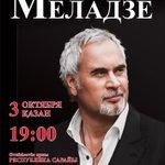 Валерий Меладзе в Алматы Билеты на лучшие места: https://t.co/5T2bK7BxJP #тикетонконцерт https://t.co/uDMrIBdHnI