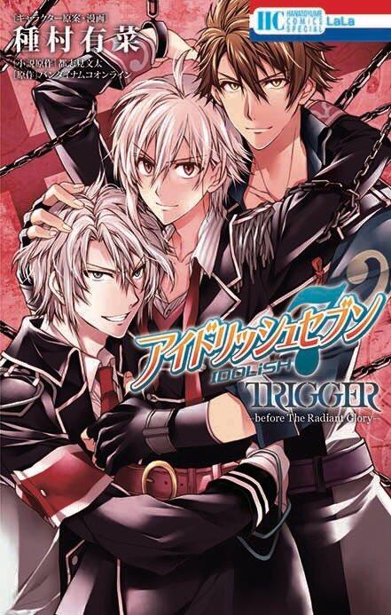 8月19日2冊同時発売予定。山田のこし先生『アイドリッシュセブン②巻』と『TRIGGER-befor…