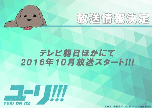 「ユーリ!!! on ICE」の放送情報がついに解禁‼テレビ朝日ほかにて2016年10月放送スタート…