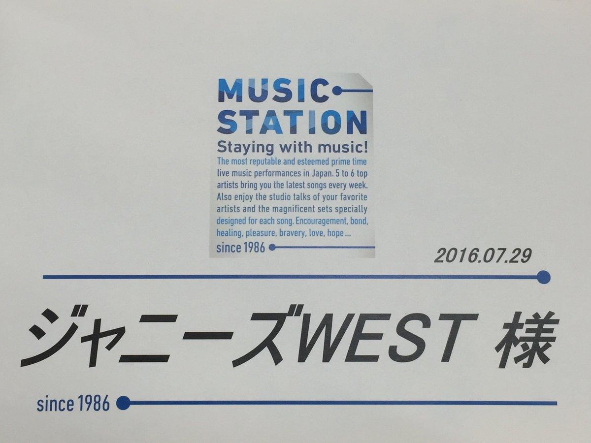 今夜の1曲目はジャニーズWEST! 最新曲「人生は素晴らしい」は話題のアニメOP曲! #Mステ