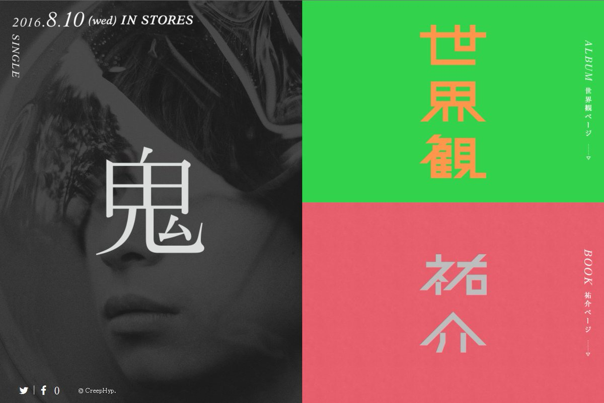 【リリース情報】 9/7(水)発売のアルバム「世界観」収録内容&ジャケット解禁! さらに小説「祐介」…