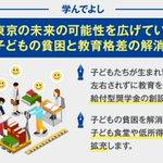 政策コラム第11回は、「学んでよし」です。 アベノミクス・1億総活躍と騒がれていますが、東京でも子供の貧困と教育格差については問題が山積みです。 全文はこちら→ https://t.co/IdTV3s1Dqs #学んでよし https://t.co/QnyQfcLWCS