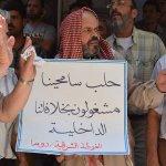 #ريف_دمشق مشاهد من مظاهرة مدينة #دوما اليوم التي نادت #لحلب_المحاصرة #الغضب_لحلب #سوريا https://t.co/yJ5CIEGMNe