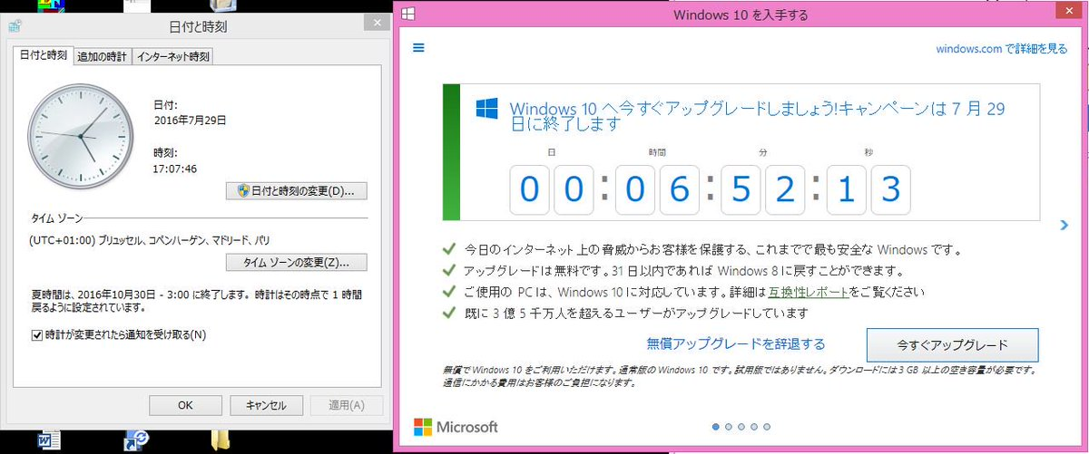 windows10アップグレードできなかったって人はタイムゾーン変更すれば今すぐアップデートボタン復…