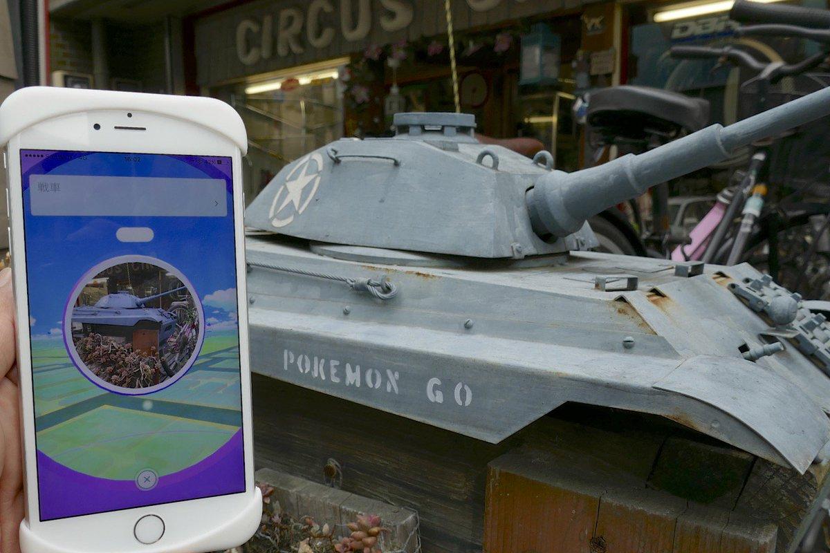 「戦車」なるポケストップがあったので気になって見に行ったら、戦車だった。しかも「ポケモンGO」仕様に…