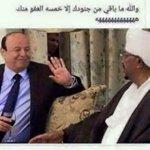 هادي يبشر البشير: لم يبق من مرتزقة #السودان ف #اليمن الا خمسة بس😂فطسوا رغم اني ترائيت امس ان هادي طيب ومسكين😒 ت ع خ🌹 https://t.co/QCMgDSm9b1