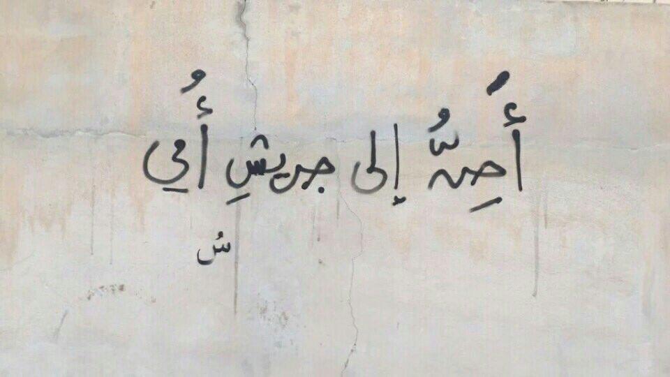 أختلاف ثقافات لا اكثر .. #أدب_الشوارع https://t.co/WCFbIwraGg