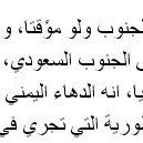 #اليمن موجوده قبل المهلكه بالالاف السنين وستظل بعد سقوطها الى يوم البعث. حضارة وأصالة الشعوب لا يصنعها المال #نجران https://t.co/t1X47LGwvh
